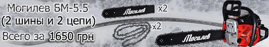 Могилев БМ-5,5 (2 шины и 2 цепи)