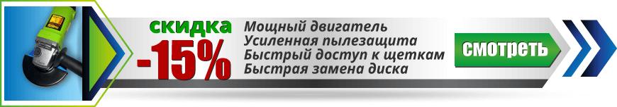 Болгарка -15 процентов